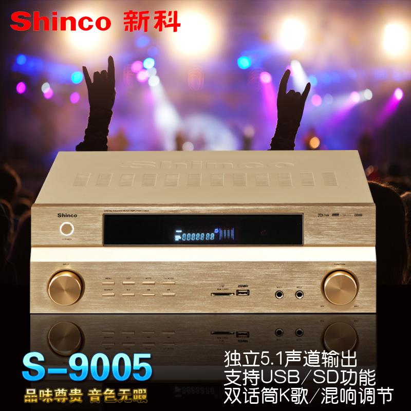 XINKE s9005 high power HIFI digital 5.1 encoding AV amplifier with USB out(China (Mainland))