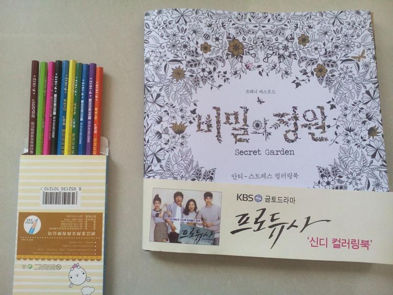 Korean Version Secret Garden Adult Coloring Book With 12