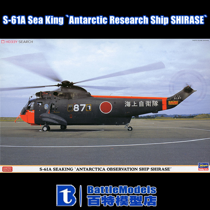 Hasegawa MODEL 1/48 SCALE military models #09931 S-61A Sea King `Antarctic Research Ship SHIRASE` plastic model kit<br>