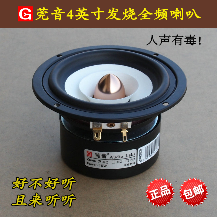 Dongguan sound genuine 4 inch full frequency loudspeaker bullet high pitch three EQ hifi shipping professional have a fever<br><br>Aliexpress