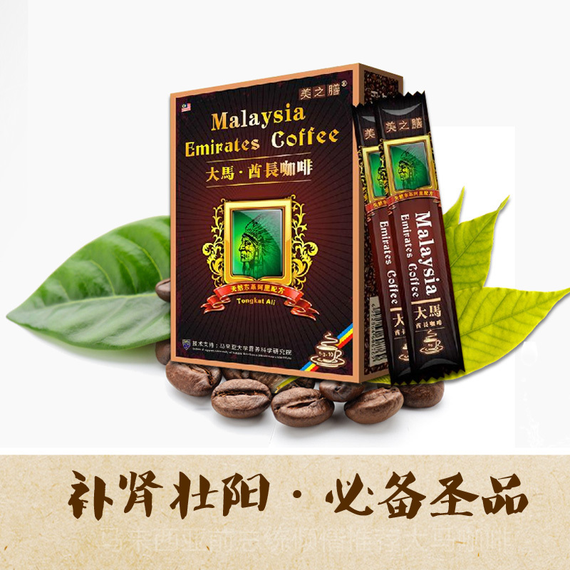Hot Selling 100 Natural Tongkat Ali Coffee Malaysia Emirates coffee men health products 30pcs lot Free
