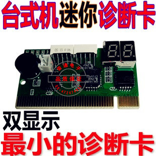 Mini motherboard diagnostic card two PCI Desktop motherboard test card handy compact(China (Mainland))