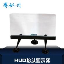 Race Hang Hing HUD head-up display digital projector phone onboard computer navigation information display(China (Mainland))