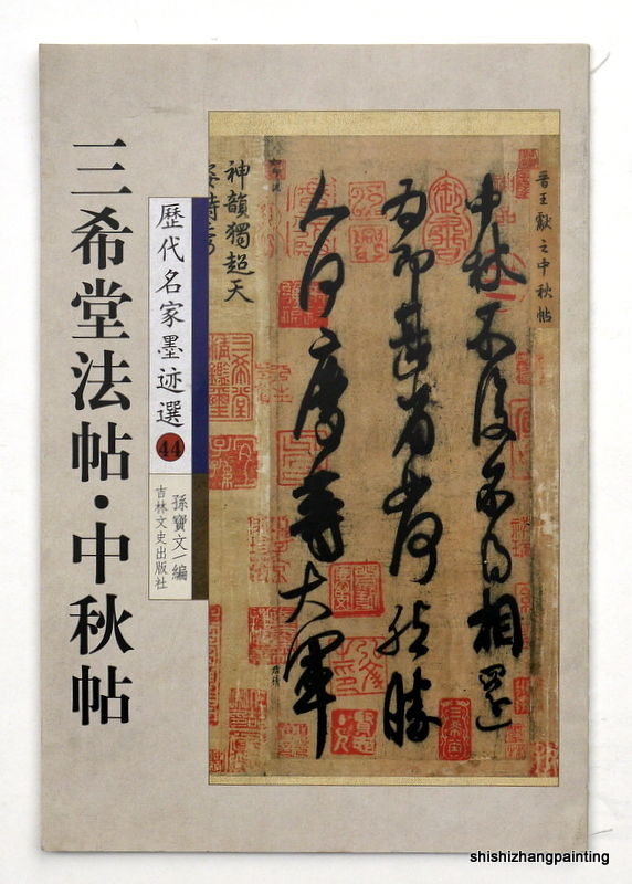 Chinese calligraphy book zhong qiu tie san xi tang by Calligraphy books free