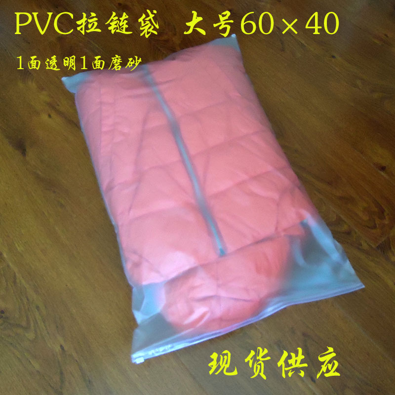 slider zip top pvc clothing bag clear and frosted sides 60*40cm slider plastic bag 30pieces lot(China (Mainland))