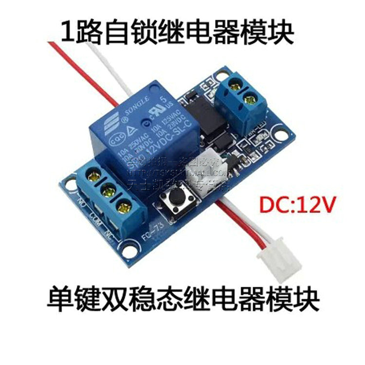 Touch a button to start and stop the bistable latching relay electronic component module MCU control 5V DC5V(China (Mainland))
