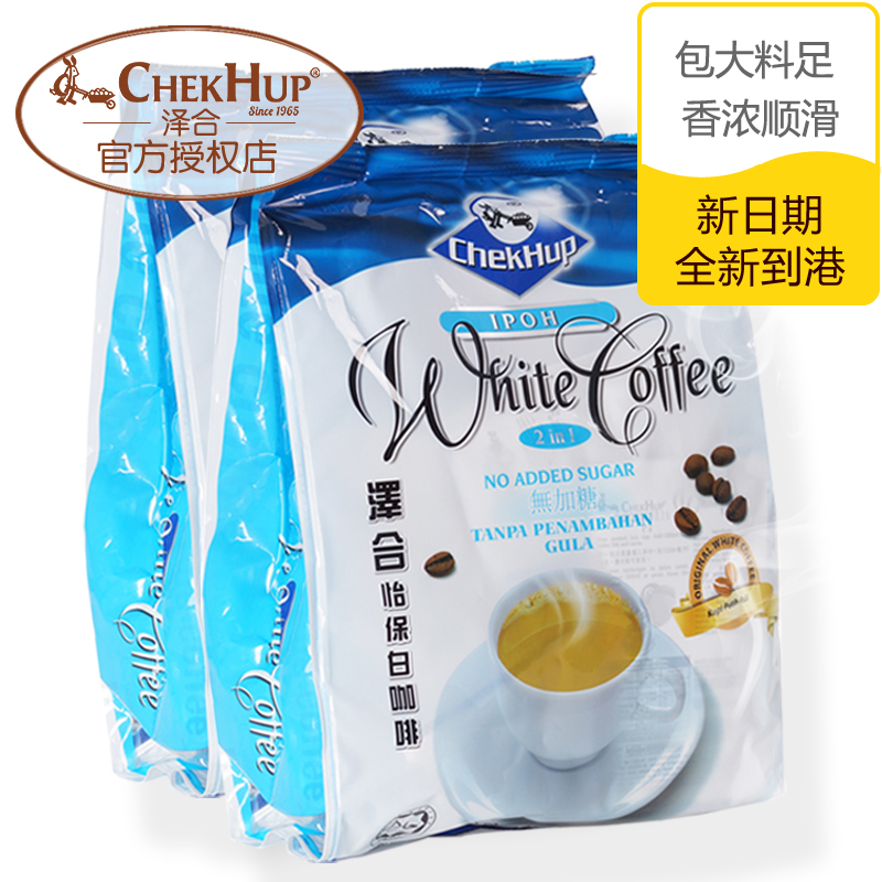 Ze co Ipoh White Coffee 450g 2 combo authentic Malaysian white coffee sugar free shipping