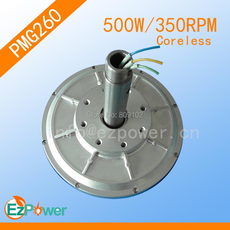 PMG260 500W 350RPM Coreless PMG generator/wind alternator Outer rotor generator, three-phase permanent magnet alternator(China (Mainland))