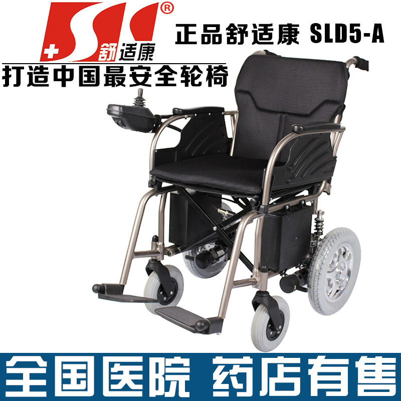 Comfort Kang electric wheelchair SLD5-A genuine guarantee elderly wheelchair, disabled scooter foldable(China (Mainland))
