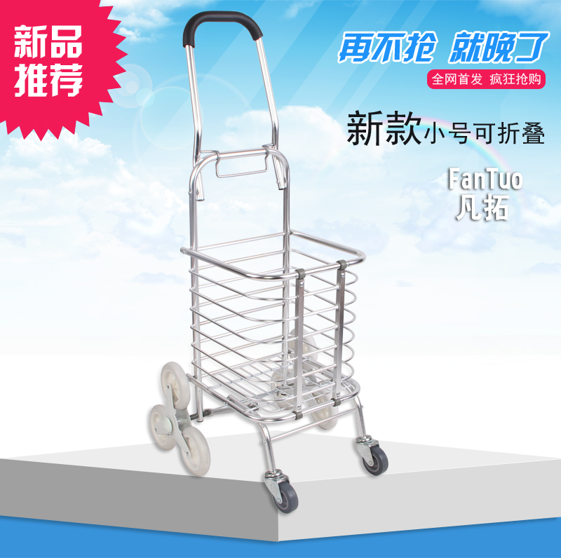 Folding basket shopping cart 6 - 8 wheel aluminum alloy car trailer(China (Mainland))