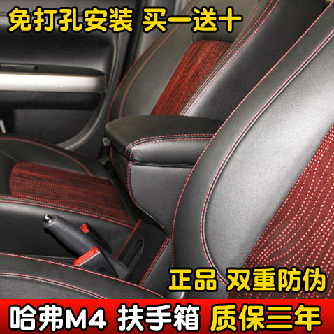 haval great wall m4 armrest box central storage special punch refires - CAR PARTS store