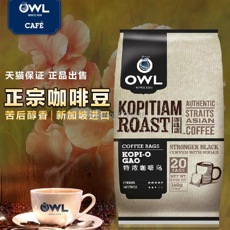 Singapore imports OWL owl espresso black combo 360g bags of instant coffee free shipping