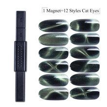 """3D Магнитная палочка для ногтей """"кошачий глаз"""" 12 в 1, магнитная доска, ручка для Гель-лак «кошачий глаз», акриловая Очаровательная линейная пол...(China)"""