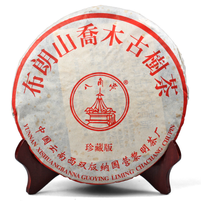 Cellaring octagonal pavilion tea tree trees health care Chinese yunnan 357g tea  China cheap