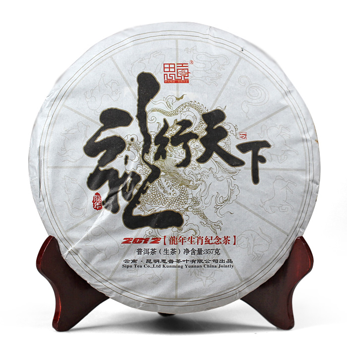 Cake zodiac commemorative cake Puerh the tea health care Chinese yunnan 357g China the food weight loss products cheap