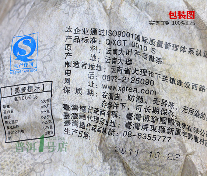 50 memorial tea platier cake health care Chinese yunnan puerh 357g  the China pu er cha to lose weight products cheap