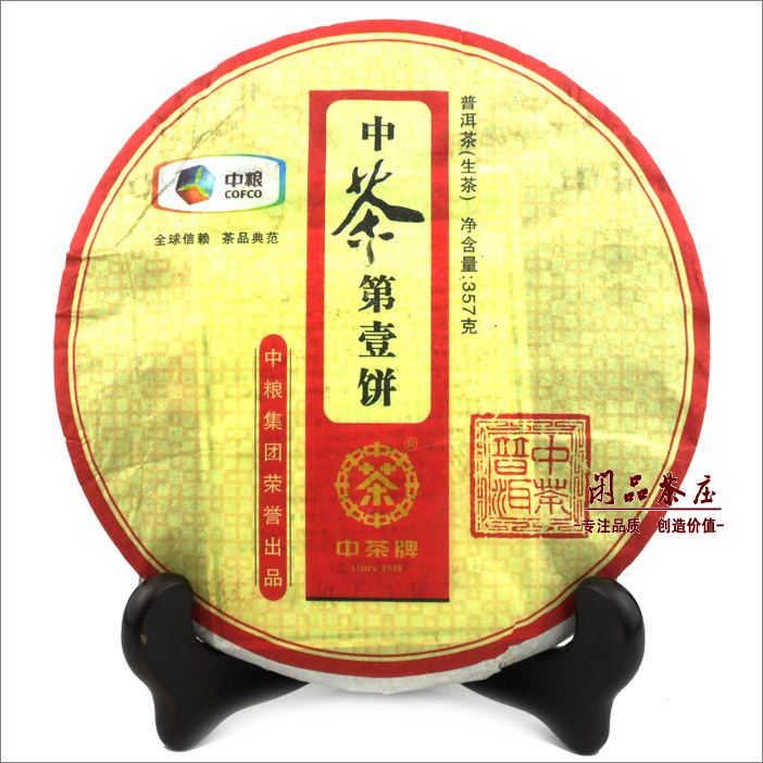 Puer tea cake the Chinese yunnan puerh 357g health care  cake tea pu-erh the health green food discount cheap